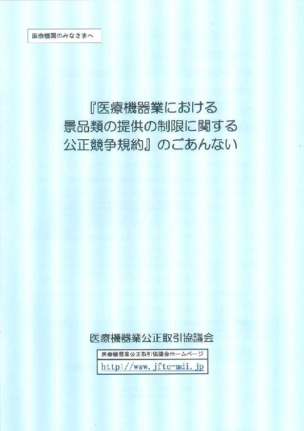 医療機器業における景品類の提供の制限に関する公正競争規約